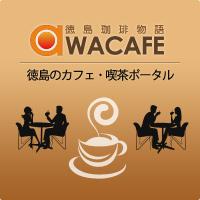 徳島カフェ・喫茶ポータル あわカフェ